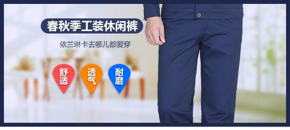 哈青色春秋季涤棉工装裤