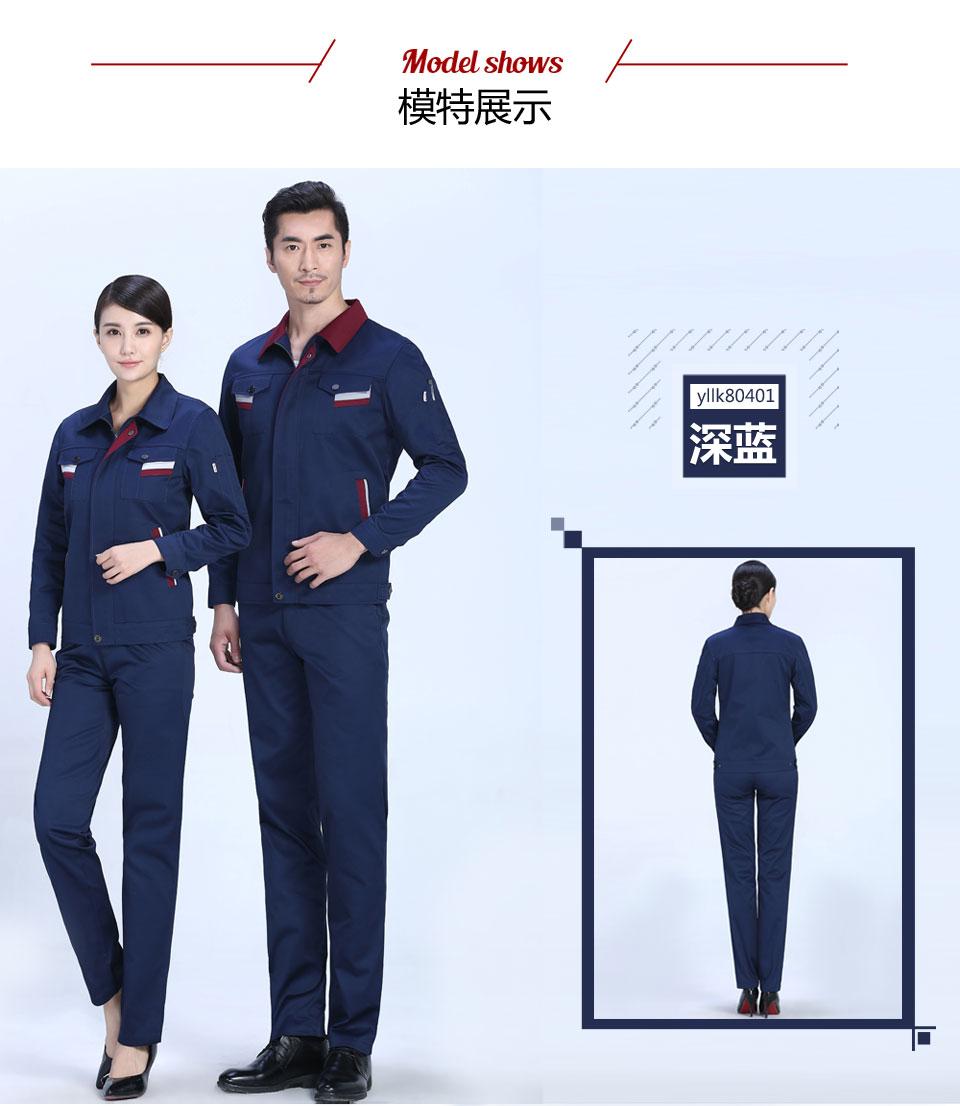 新款卡其上衣+藏蓝裤时尚彩色春秋涤棉纱卡长袖工作服
