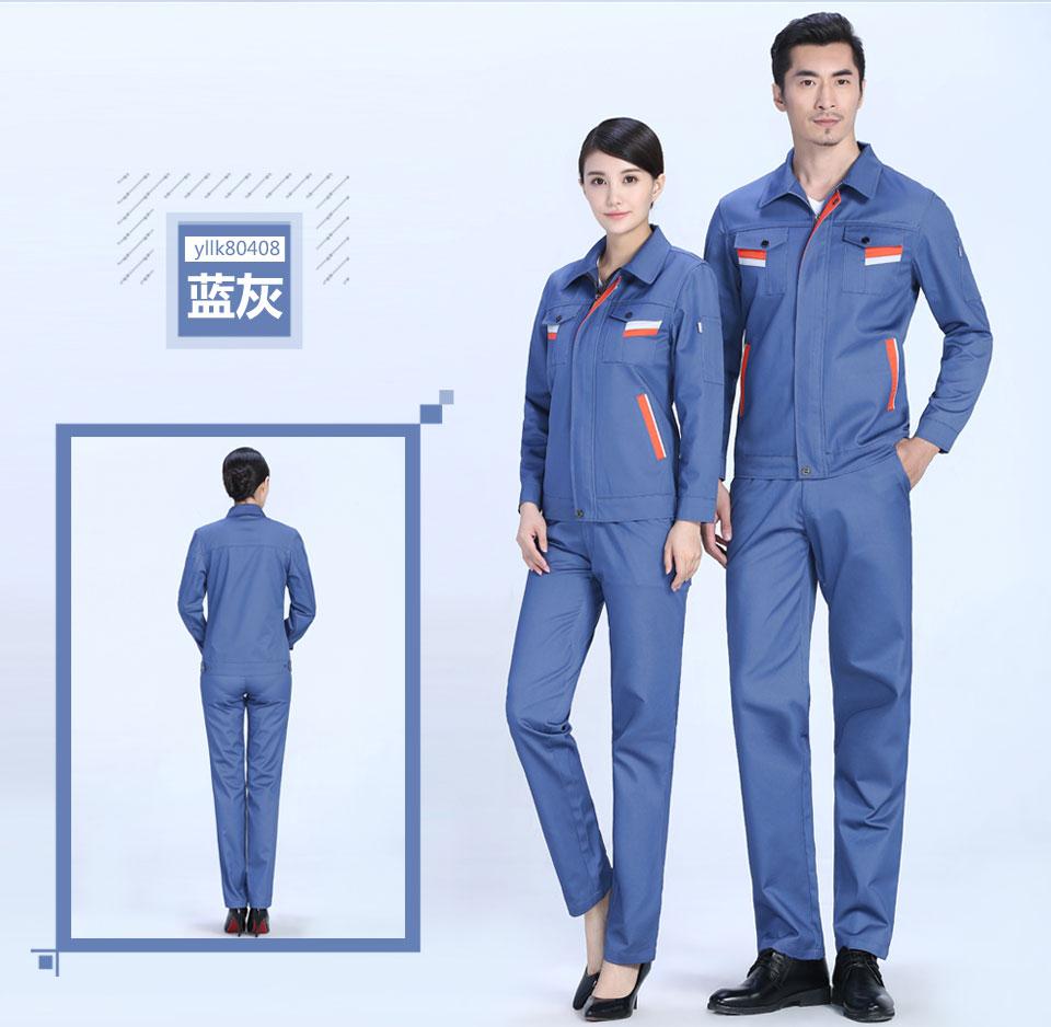 新款银灰上衣+藏蓝裤时尚彩色春秋涤棉纱卡长袖工作服
